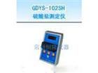 GDYS-102SG盐度测定仪