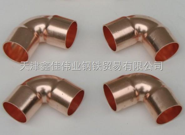 北京紫铜弯头,90度紫铜弯头,紫铜弯头价格