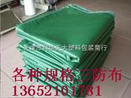 黑龙江工厂覆盖防雨布----优质南韩防雨布---黑龙江防雨布