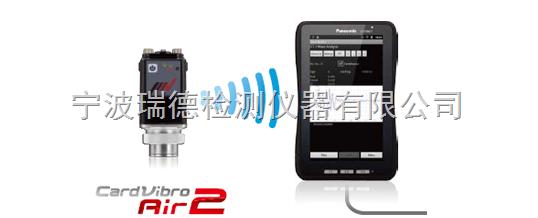 VM-2012CardVibro Air2 VM-2012振动仪(替代原VM-2004) 日本IMV