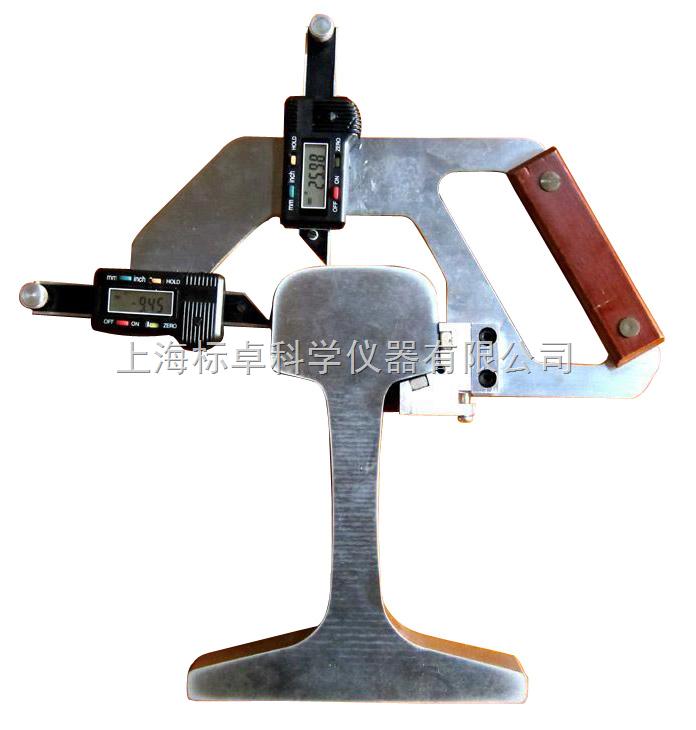 数显式钢轨磨耗测量仪