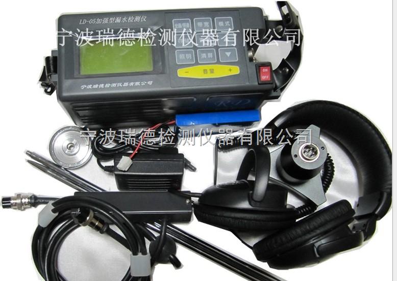 LD-05型LD-05经济型管道漏水检测仪是 厂家直销 特价 高品质 Z专业