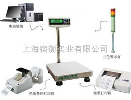 輸出繼電器信號的電子秤,開關信號電子磅秤