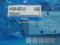 smc气动电磁阀 VF5220-5DZD1-03