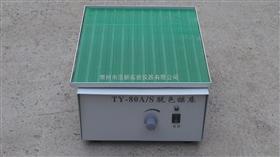 TY-80A/S脫色搖床