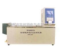 SYQ-8017A石油产品蒸汽压测定仪(雷德法)