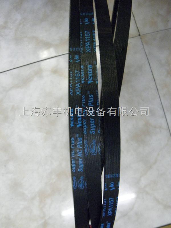 供应进口XPA1250空压机皮带/带齿三角带/耐高温三角带