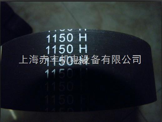 进口1150H同步带梯形同步带单面齿同步带1150H
