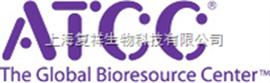 ATCC菌種