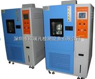 温湿度试验可程式恒温恒湿试验箱