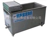 DJCS1800-210L杭州得聚不锈钢数显工业超声波清洗机,超声波清洗器(1800W,210L)
