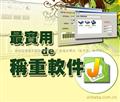 称重管理软件电子秤管理产品称重软件,检测产品合格软件,台湾钰恒品牌管理软件