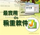 电子秤管理产品称重软件,检测产品合格软件,中国台湾钰恒品牌管理软件