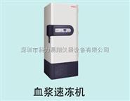 冷冻血浆冰箱4度血液箱 海尔深圳代理