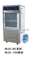 MJX-80智能型霉菌培養箱(80L,0-50℃)