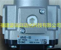 SMC减压阀AR40-03特价现货