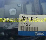 SMC三联件AC40-04-2特价