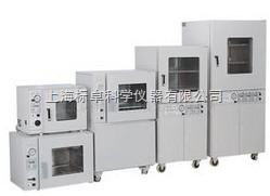 dzg-6050真空干燥箱