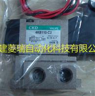 日本喜开理CKD电磁阀4KB110-06-C2特价现货