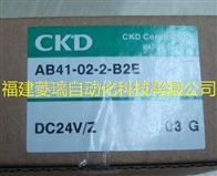 日本喜开理CKD电磁阀AB41-02-2-B2E特价现货