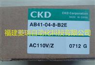 日本喜开理CKD电磁阀AB41-04-8-B2E特价现货