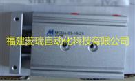 金器双轴倍力气缸MCDA-03-16-25特价
