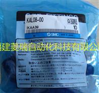 日本SMC防静电接头KAL08特价现货