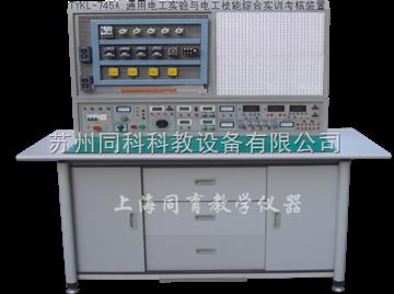 TKKL-745ATKKL-745A通用電工實驗與電工技能綜合實訓考核裝置