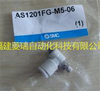日本SMC耐腐蚀环境用速度控制阀AS2211FG-02-08S现货,价格好