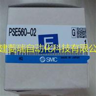日本SMC通用流体用压力传感器PSE560-02现货,价格好