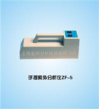 ZF-5CZF-5C型手提式紫外分析仪