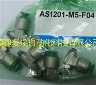 日本SMC带快换接头速度控制阀AS1201F-M5-F04优势价格,货期快