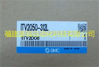 日本SMC电_气比例阀ITV2050-312L优势价格,货期快
