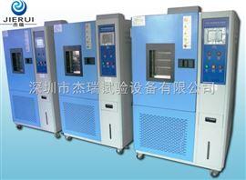 JR-GD-150C深圳高低温测试箱生产厂家/温度循环实验机