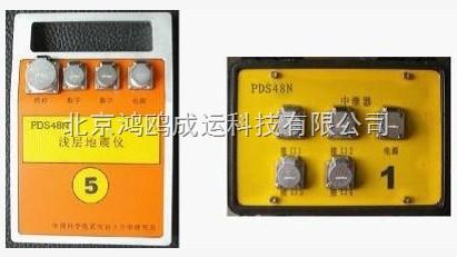 PDS48N浅层地震仪