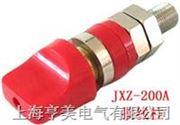 接线柱 JXZ系列