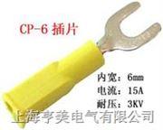 6mm插片(叉子)