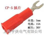 5mm插片(叉子)