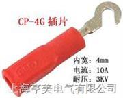 CP-4G钩式插片