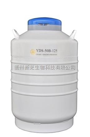成都金凤运输型液氮生物容器YDS-50B-125