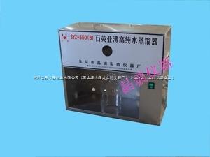 全石英亚沸高纯水蒸馏器