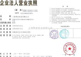 上海鄂泉泵阀有限公司营业执照