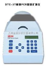 DTC-3T梯度PCR基因扩增仪