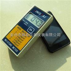 MCG-100W木屑水分检测仪,木刨花水分检测仪