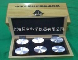 铝合金光谱标准样品