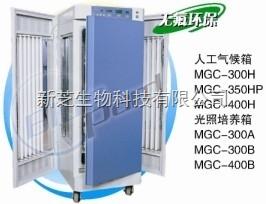 上海一恒人工气候箱MGC-300H