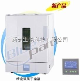 上海一恒精密鼓风干燥箱BPG-9056A-液晶