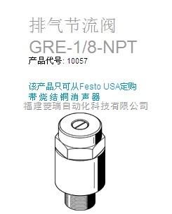 (10057)费斯托GRE-1/8-NPT