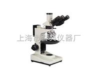 TL-1503落射偏光显微镜