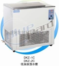 上海一恒DKZ-1C低温振荡水槽【厂家正品】